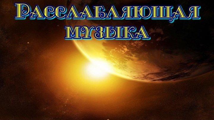 Красивая музыка для РЕЛАКСАЦИИ! Просто космос!