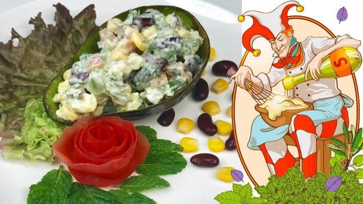 Салат с фасолью и авокадо без майонеза.