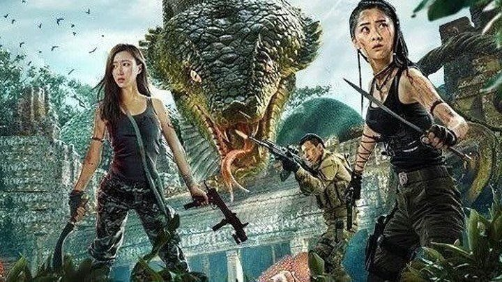 Змеи (2018) Snake. Боевик, Приключения