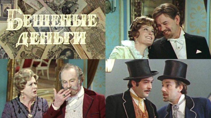 Спектакль «Бешеные деньги»_1978 (комедия).