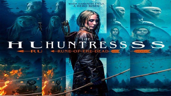 Охотница: Руна мертвых 2019 HD #ужасы #триллер #боевик