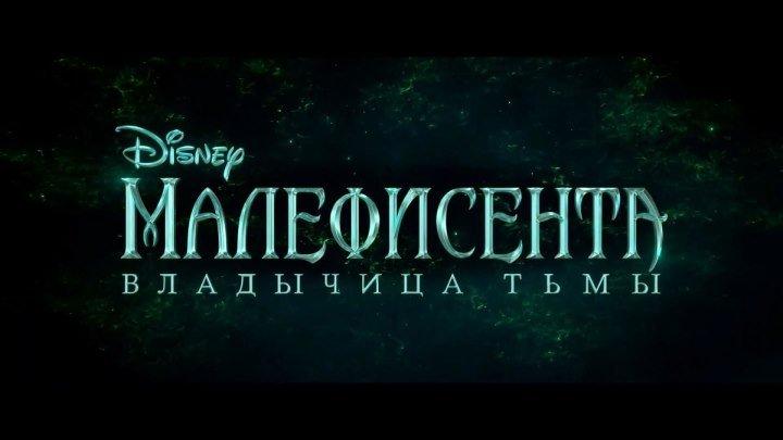 Малефисента Владычица тьмы - официальный трейлер