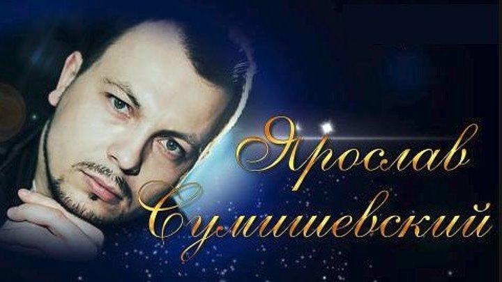 Народный певец - ЯРОСЛАВ СУМИШЕВСКИЙ. Видеоальбом.