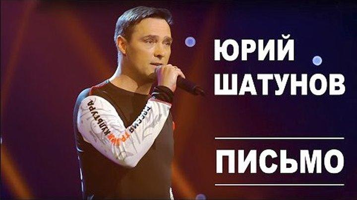 Юрий Шатунов - Письмо. Официальное видео 2019