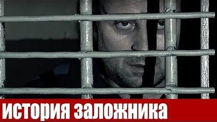 ИСТОРИЯ ЗАЛОЖНИКА. 2019 HD драма Новая версия JCL Media