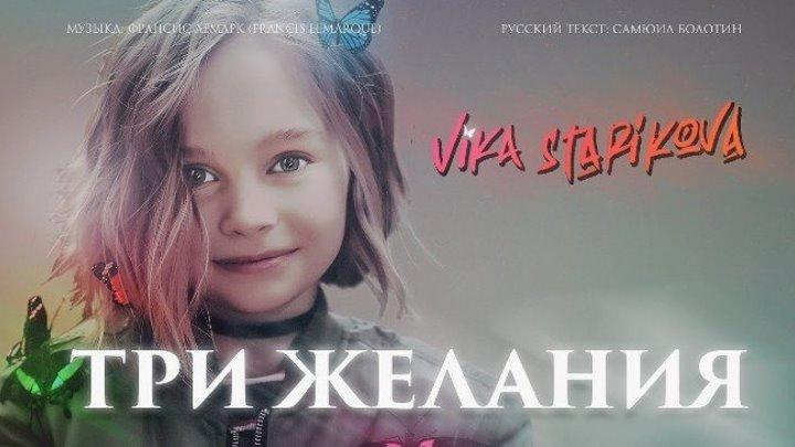 ВикаСтарикова - Три желания! Премьера клипа!