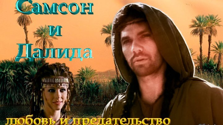 Самсон и Далида любовь и предательство