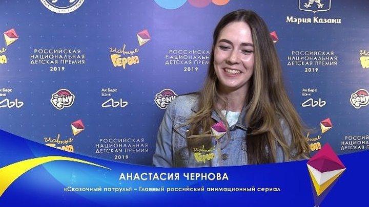«Сказочный патруль» победил в номинации «Главный российский анимационный сериал»!
