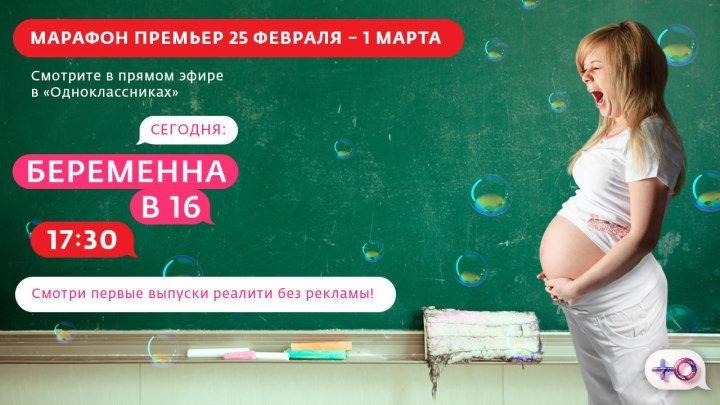 Премьера реалити: Беременна в 16. Россия. Первый выпуск