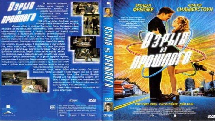 Взрыв из прошлого (1999) 2K UHD