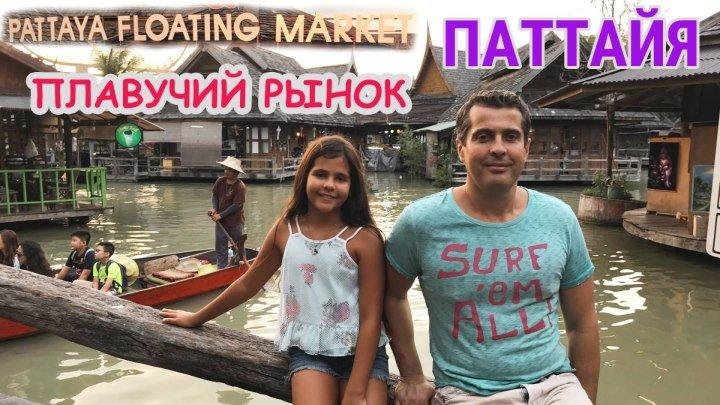 Плавучий рынок Паттайя, Таиланд. Влог, обзор рынка, Патайя
