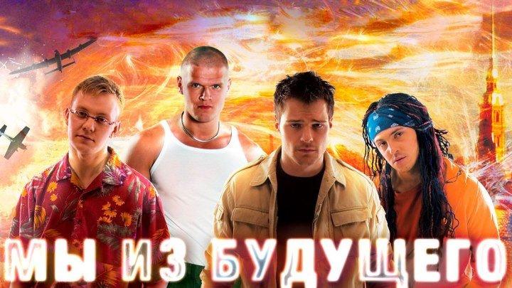 """Фильм """" Мы из будущего HD (2ОО8) """"."""