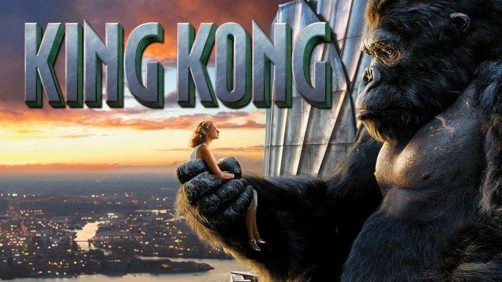 Кинг Конг HD(фантастика приключения драма)2005