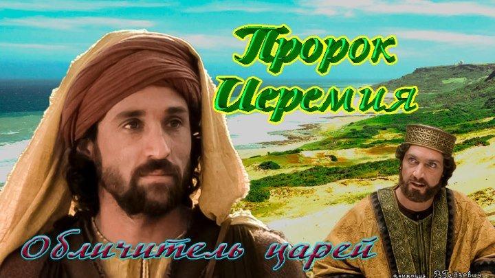 Пророк Иеремия Обличитель царей
