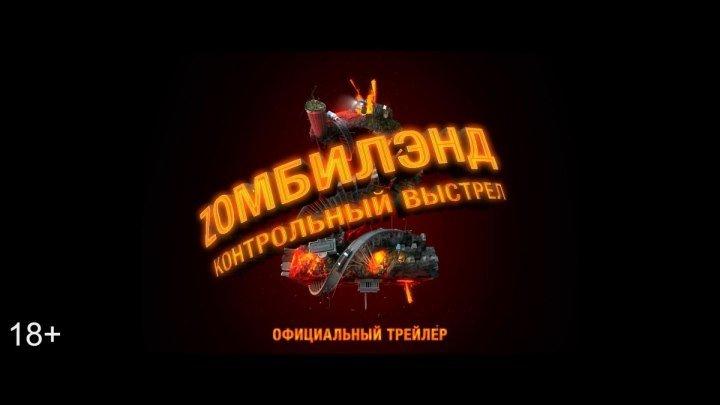 Zомбилэнд контрольный выстрел - трейлер