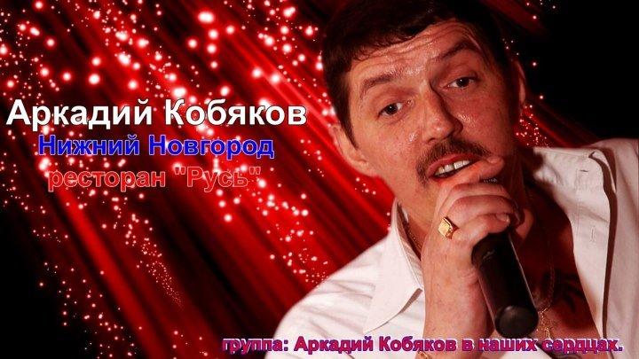 Аркадий КОБЯКОВ _⁄ LIVE _⁄Концерт в Нижнем Новгороде_⁄ 2014