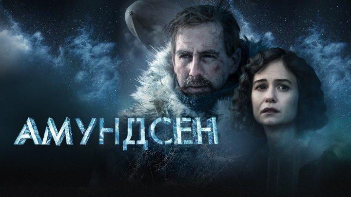 """Фильм """" Амундсен HD (2О19) """"."""
