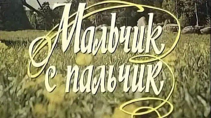 Мальчик с пальчик 1985 Детский фильм HD