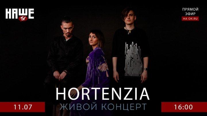 #НАШЕТВLIVE - с певицей Ксенией Резвой, Hortenzia.