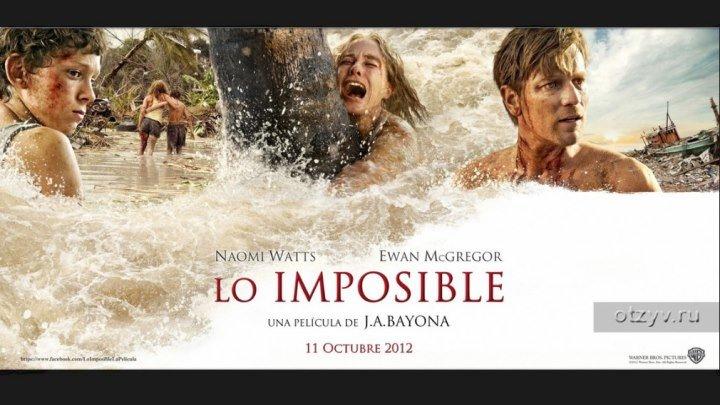 Невозможное. (2012) Фильм-катастрофа, драма, на реальных событиях.