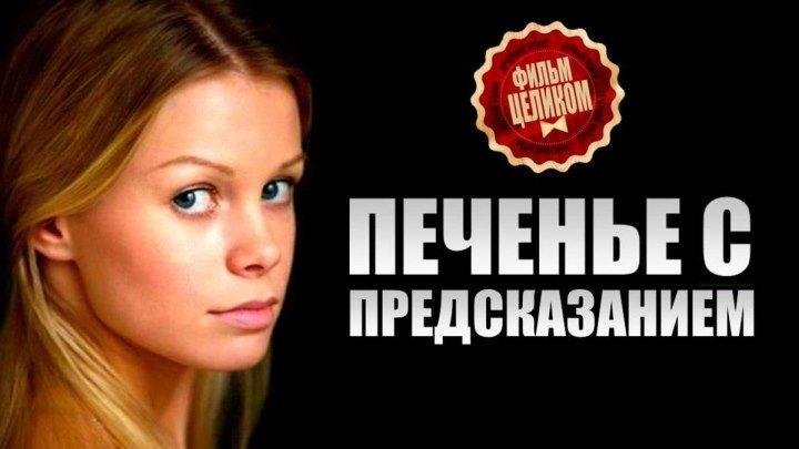 """Фильм """" Печенье с предсказанием HD (2О16) """"."""