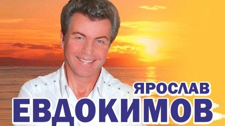 ЯРОСЛАВ ЕВДОКИМОВ - ВИДЕОКОНЦЕРТ