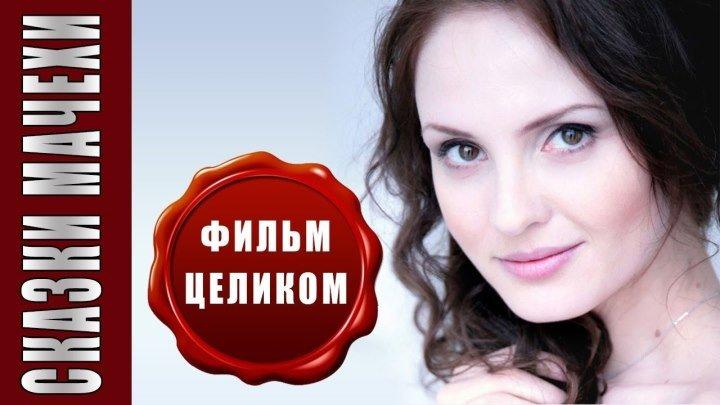 """Фильм """" Сказки мачехи HD (2О15) """"."""