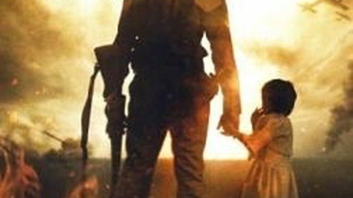 АЙЛА. ДОЧЬ ВОЙНЫ (2017) HD драма, военный, история, биография