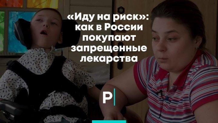 «Иду на риск»: как в России покупают запрещенные лекарства