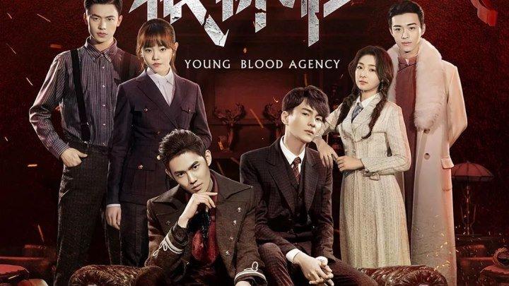 12 серия Молодежное детективное агентство Китайской республики