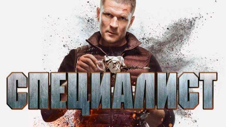 Русское кино: Специалист. 1 серия из 8. 2019.(детектив)