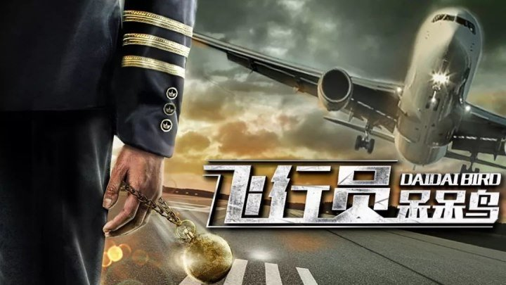 Плохой пилот 2019 HD