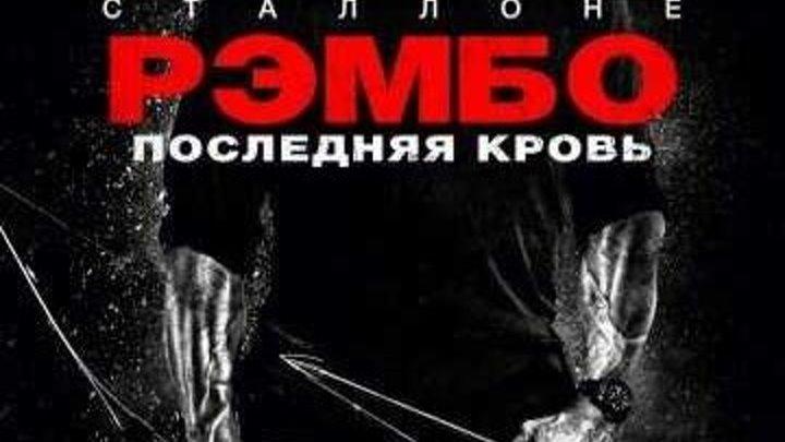 Рембо_Последняя Кровь_(Трейлер)_2019_kinoKRUT .mp4