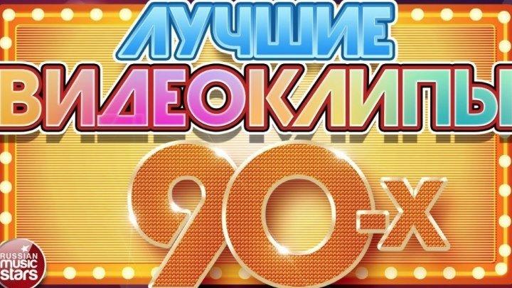 Лучшие видеоклипы 90-х! Любимые хиты и любимые артисты!!!