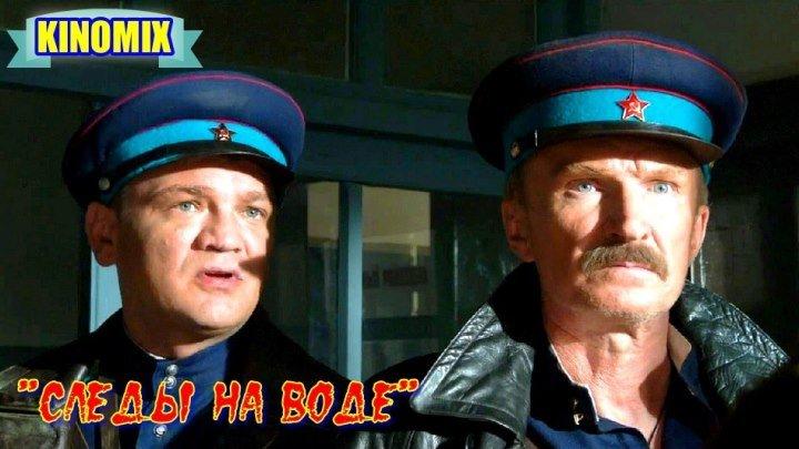 """""""СЛЕДЫ НА ВОДЕ"""" Фильм Военный Боевик"""