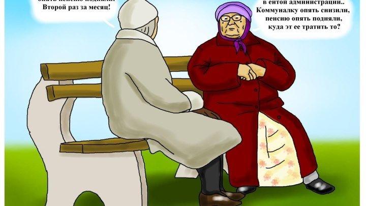 Текст сценка пенсионеры будущего текст