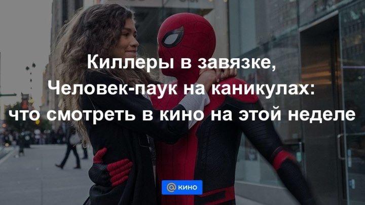 Киллеры в завязке, Человек-паук на каникулах: кинопремьеры недели