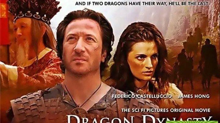 Династия драконов.. фэнтези, приключения