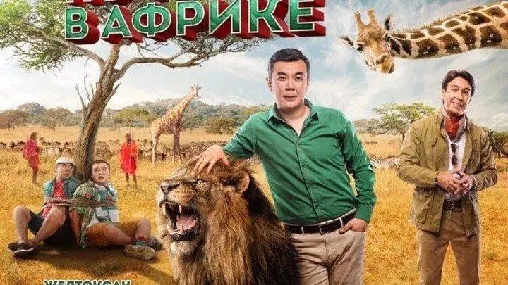 Бизнес по-казахски в Африке (2018). комедия