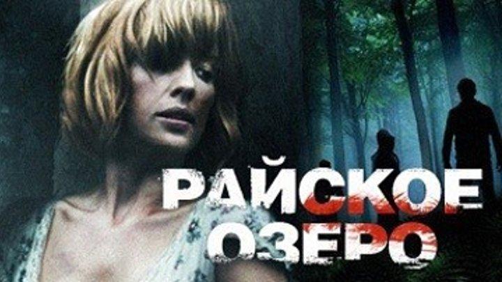 Райское озеро \ Eden Lake (2008) \ ужасы, триллер