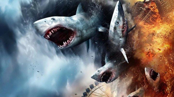 Акулий торнадо (Sharknado) . Фантастика
