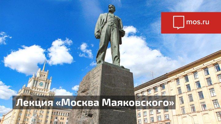 Лекция «Москва Маяковского» в Культурном центре ЗИЛ