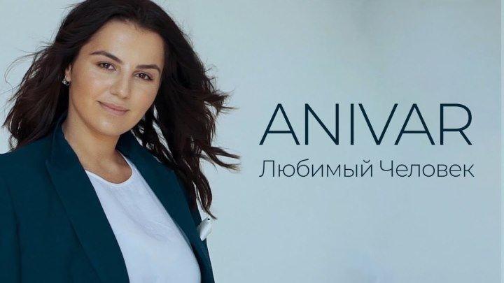 ANIVAR - Любимый человек (2019) ♥♫♥ (1080p) ✔