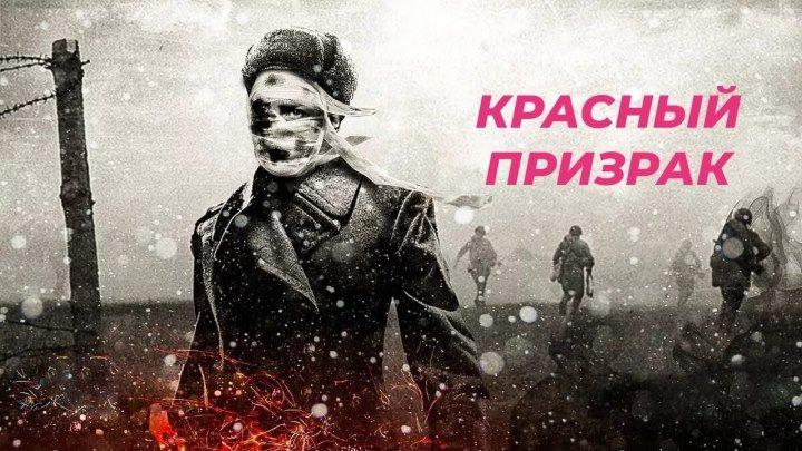 Красный Призрак_Русский Трейлер_Масштабный Фильм про ВОВ 1941_kinoKRUT.mp4