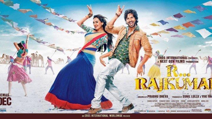 Р. Раджкумар / R. Rajkumar (2013)~