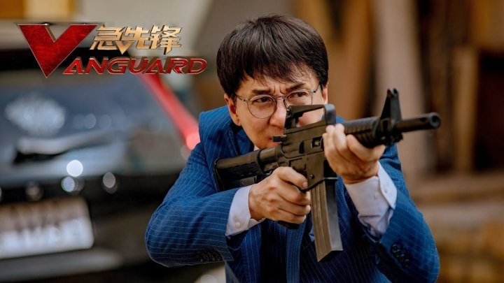 Авангард - трейлер 2020 (Джеки Чан)