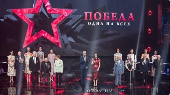 ПОБЕДА - ОДНА НА ВСЕХ! Праздничный концерт к 9 мая из Украины.