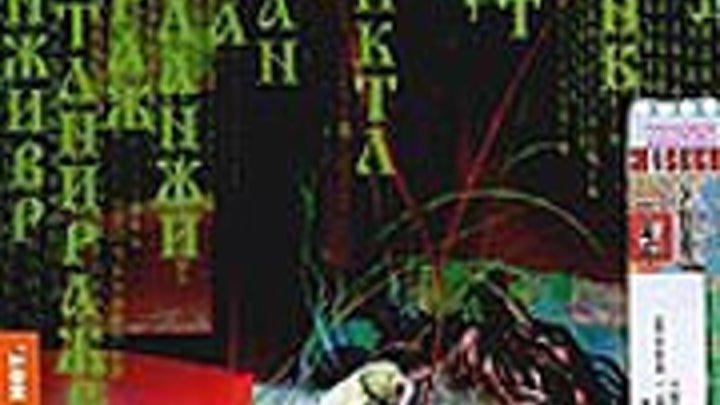 Иван-дурак (Россия 2002) Арт-хаус, Фантастика