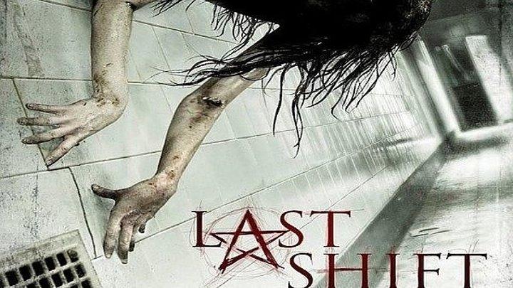 Последняя смена (18+) \ Last Shift (2014) \ ужасы, триллер