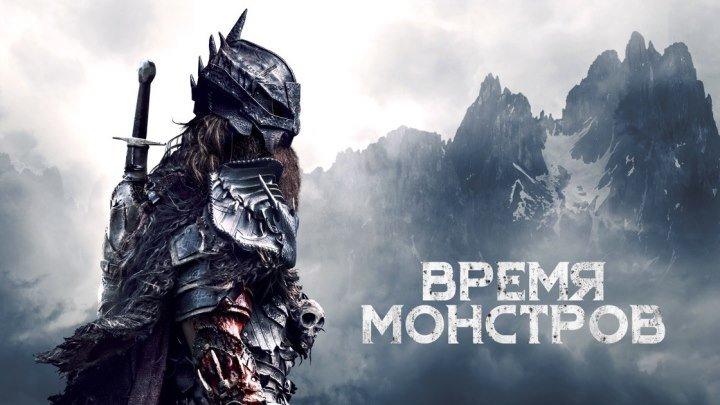 Время монстров HD(ужасы, фэнтези)2019